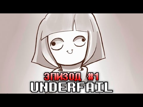UNDERFAIL (AU Undertale) | Эпизод #1 - Временная Петля (Русский Дубляж)