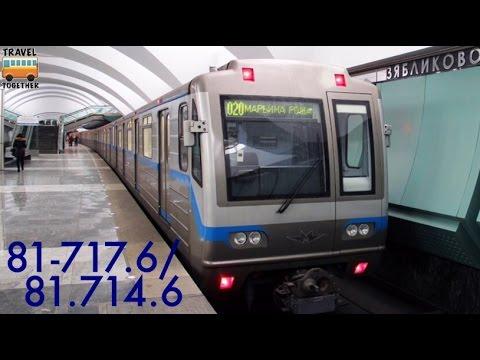 Метропоезд 81-717.6 / 714.6 | Subway 81-717.6 / 714.6 Moscow