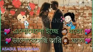 elo melo ichhe jato (romantic song)