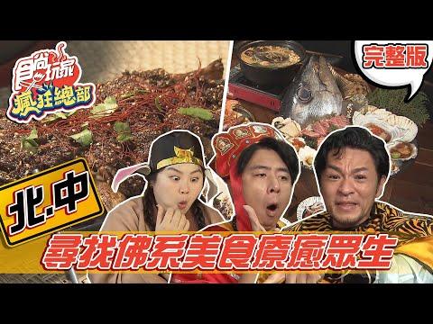 台綜-食尚玩家-20210218-【北.中】西部取經去!尋找佛系美食療癒眾生