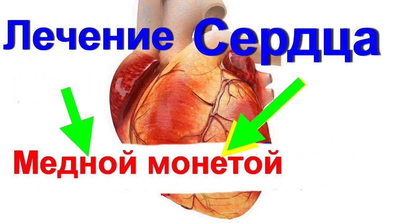 Снять при аритмии сердца в домашних условиях 970