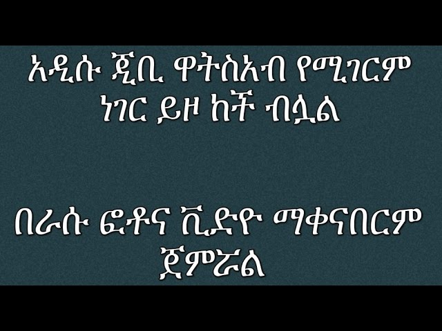 (Amharic) Whatsapp GB Update And Its Features