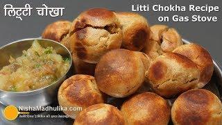 Litti Chokha Recipe | लिट्टी चोखा की आसान रेसीपी । Sattu stuffed Batti Chokha Recipe on Gas Stove