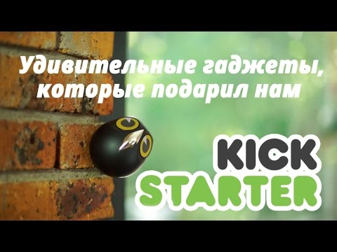 Подборка удивительныx гаджетов, которые подарил нам Kickstarter