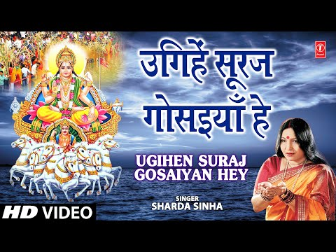 Ugihein Sooraj Gosaiyan Hey By Sharda Sinha Bhojpuri Chhath Songs [full Song] Chhathi Maiya video