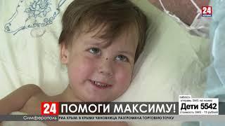 Максим Дербишин, 3 года, острый лимфобластный лейкоз