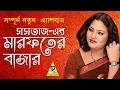 Momtaz Bangla Song Marofoter Bazar Momotaz ম রফত র ব জ র মমত জ ব গম mp3