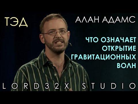 [ТЭД] Алан Адамс: Что означает открытие гравитационных волн (2016)