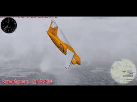 Реконструкция авиакатастрофы Ан-148 Ra-61704 Саратовских авиалиний
