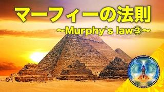 マーフィーの愛の法則 第3話