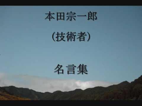 本田宗一郎の名言集