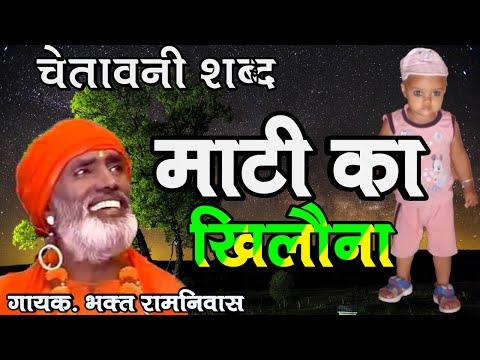Bhakat Ramniwas Haryanvi Bhajan Hit Chetawni Santo Ke Shabad Mati Ka Khilona Mati Mein video