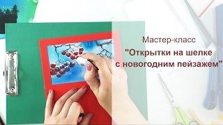 Онлайн-фестиваль. Открытки на шелке с новогодним пейзажем. 15 декабря.