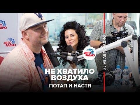 Потап и Настя - Не хватило воздуха (#LIVE Авторадио)