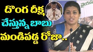 MLA Roja Sensational Comments on CM Chandrababu Naidu | Roja Speech | TDP | YSRCP | Ys Jagan