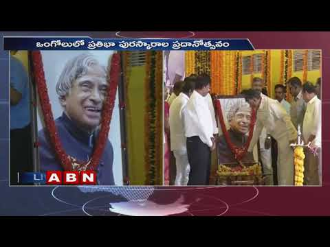CM Chandrababu Naidu Speech at Pratibha Awards Ceremony | Ongole | ABN Telugu