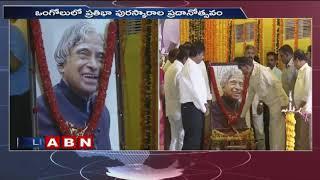 CM Chandrababu Naidu Speech at Pratibha Awards Ceremony | Ongole