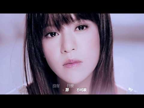 ::首播:: Della丁噹【不是你的錯】MV官方完整版-三立[真愛找麻煩]插曲