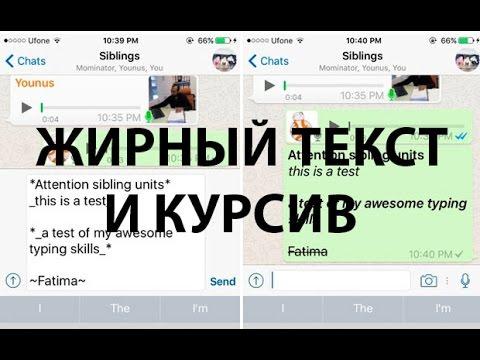 Как в телеграмме сделать жирный шрифт