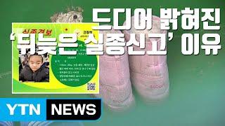 [자막뉴스] 드디어 밝혀진 '뒤늦은 실종신고' 이유 / YTN