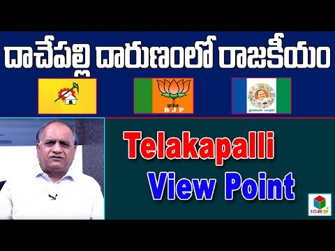 Dachepalli Incident Telakapalli Viewpoint || 9 years Minor Girl Case || AP Politics || S Cube TV