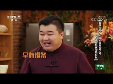 陸綜-回家吃飯-20200812  老北京的老味道