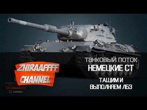 Стрим: E 50 M и Leopard 1  - Пытаемся в ЛБЗ. Просто спокойный танкач.
