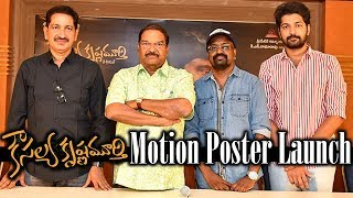 Kousalya Krishna Moorthy Motion Poster Launch | 2019 Latest Telugu Movie Trailers