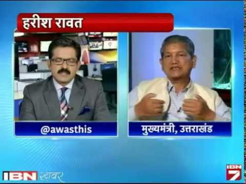 Dekhen: Rahul Gandhi Par Kya Bole CM harish Rawat?