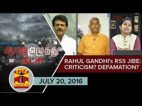 (20/07/16) Ayutha Ezhuthu Neetchi | Rahul Gandhi's RSS jibe: Criticism or Defamation? | Thanthi TV