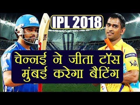 IPL 2018 : CSK Wins Toss, MS Dhoni Chose To Ball First । Mumbai Vs CSK | वनइंडिया हिंदी