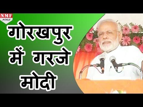 Gorakhpur में खूब गरजे Narendra Modi, पूर्वांचल को दिया AIIMS को तोहफा