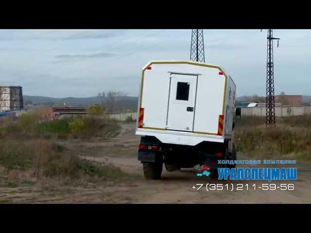 Фургон общего назначения на шасси Урал 43206 производства Уралспецмаш