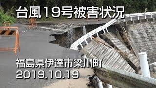 台風19号被害状況 福島県伊達市梁川町 2019.10.19現在 白根・山舟生など