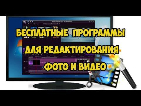Программы для монтажа фото и  видео / лучшие программы для монтажа