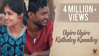Tamil Album Song HD / UYIRE UYIRE KATHALEY KANNILEY  /  / Thoufeek Album
