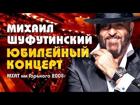 Михаил Шуфутинский - Юбилейный концерт в МХАТ им Горького 2008г.