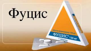 Фуцис: инструкция по применению таблеток и раствора, применение при молочнице - ViYoutube