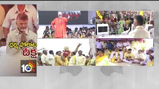 CM Dharma Porata Diksha Live | indira Gandhi Municipal Stadium