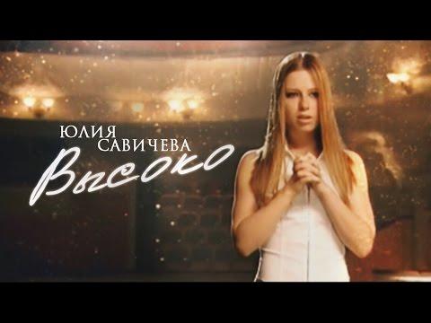 Юлия Савичева - Bысоко