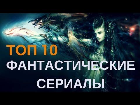 Фантастические сериалы || Топ 10 лучших фантастических сериалов