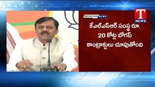 BJP MP GVL Fires On Congress Leader Revanth Reddy  Telugu