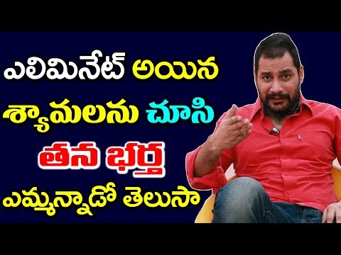 Anchor Shyamala Husband Narasimha Sensational Comments on Shyamala Elimination | Nani #9RosesMedia