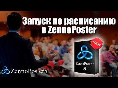 Запуск по расписанию в ZennoPoster