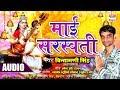 Mai Saraswati | Chintamani Singh | BHOJPURI NEW DEVI GEET | 2018