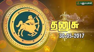 ராசி பலன் | தனுசு | 30/05/2017 | Puthuyugam Tv