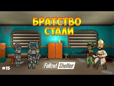 БРАТСТВО СТАЛИ, КРАСНАЯ РАКЕТА И НОВОЕ ОРУЖИЕ - Fallout Shelter #15
