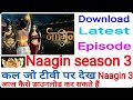 Naagin Season 3 Download Kaise Kare Latest Episode || Hindi Tutorial 2018