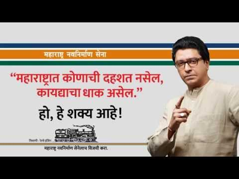Maharashtra Navnirman Sena Ad Campaign video