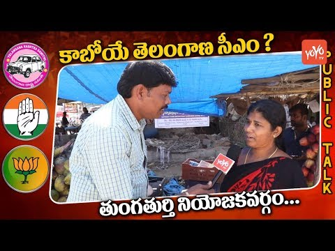 Thungathurthy Constituency Politics | Public Pulse on Who is Next CM in Telangana | YOYO TV Channel